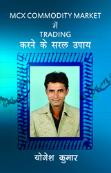 How to trade in mcx market