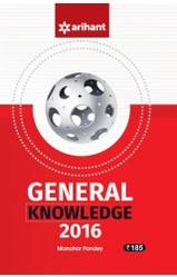 General Knowledge 2016 8th Edition Book