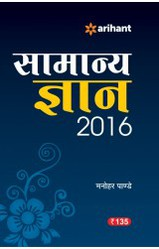 Samanya Gyan 2016 Hindi Book
