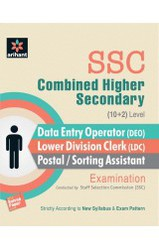 SSC Combined Higher Secondary Examination Book