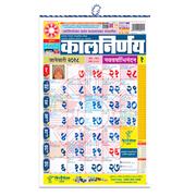 Buy Indian calendar with Shubh Muhurat,  Panchang,