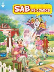 Buy SAB KE COMICS in Amazon at Best Price