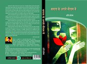 Kapas Ke Agle Mausam Mein - Author Dr. Hari Om